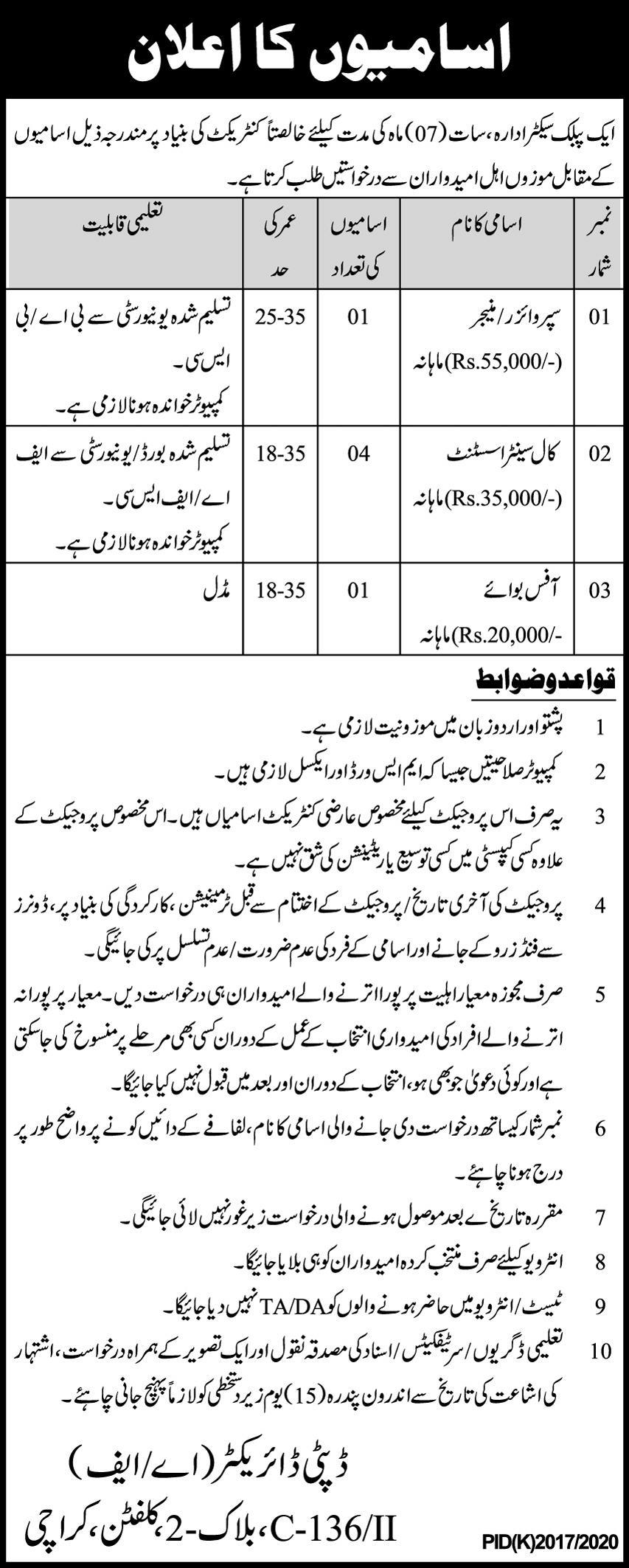 Public Sector Organization Jobs January 2021