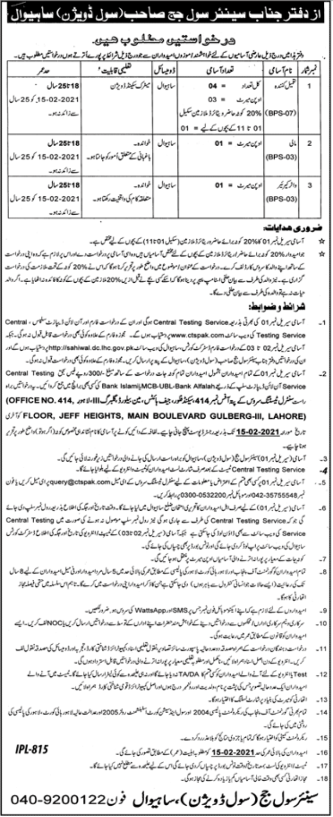 Senior Civil Judge Sahiwal Jobs January 2021