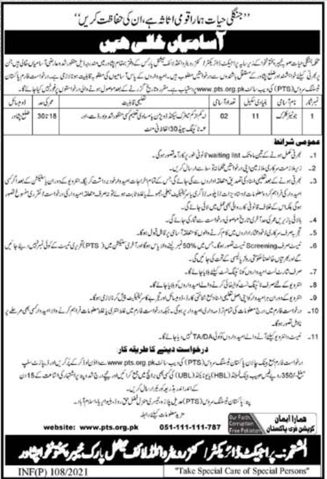 Wildlife Department KPK Jobs January 2021