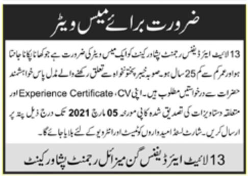 13 Lite Air Defence Regiment Peshawar Jobs February 2021