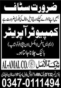Al Amal Co Jobs February 2021