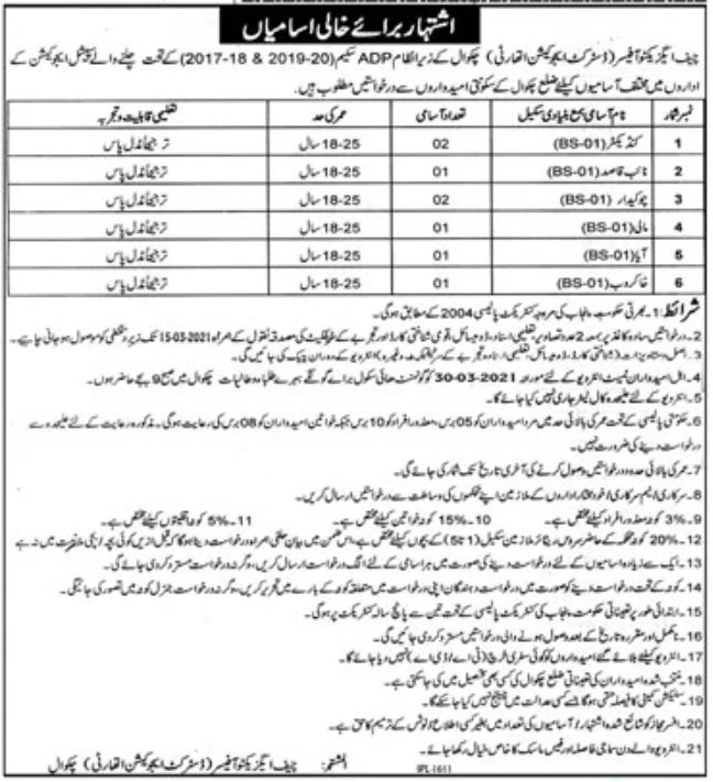 District Education Authority Chakwal Jobs February 2021
