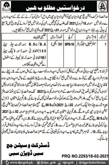 District & Session Judge Sibi Jobs February 2021