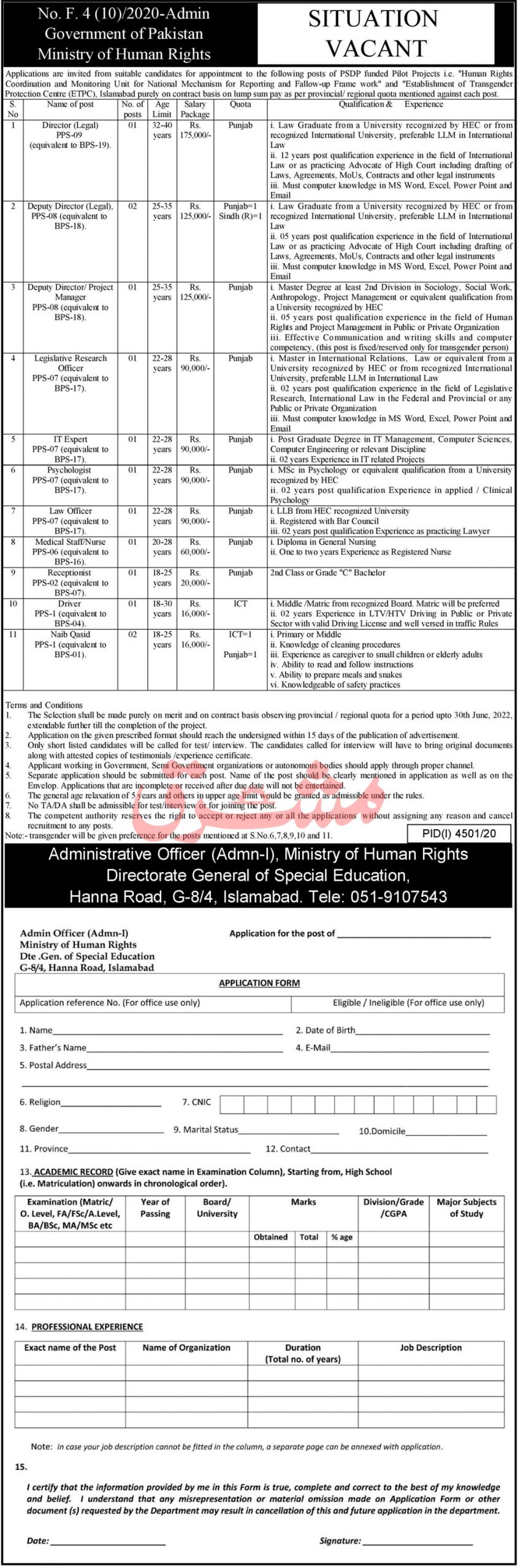 Government of Pakistan Ministry of Human Rights Islamabad Jobs February 2021