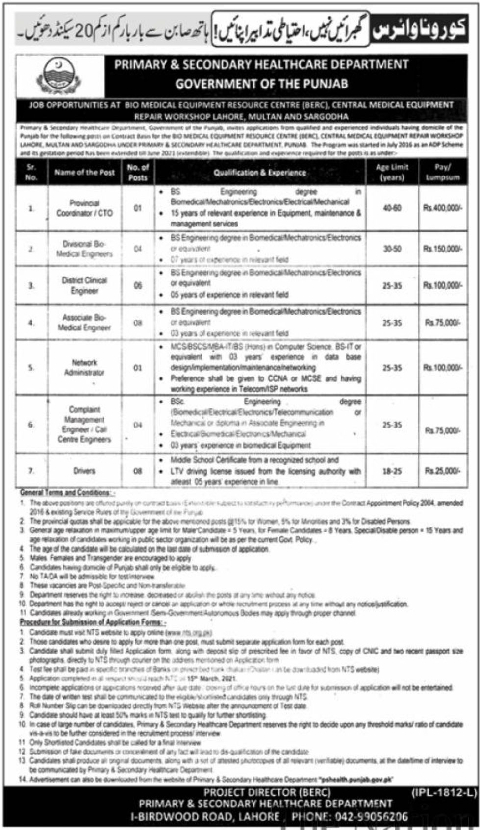 Primary & Secondary Healthcare Department Government of the Punjab Jobs February 2021