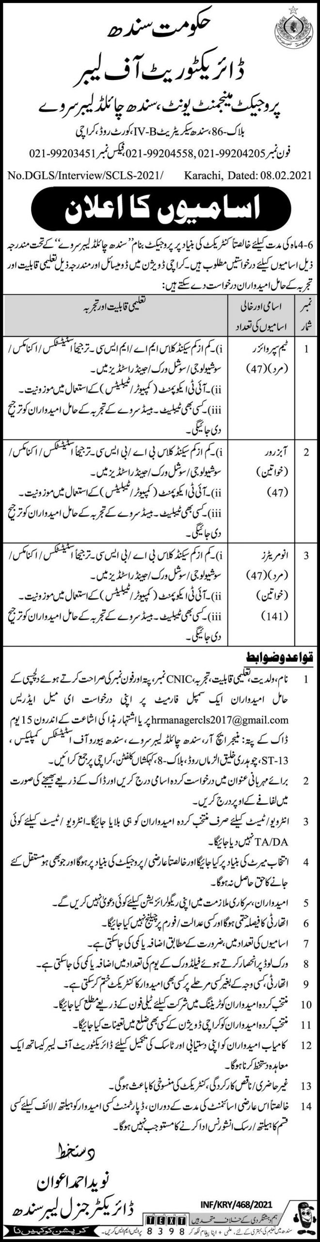 Project Management Unit Government of Sindh Jobs February 2021