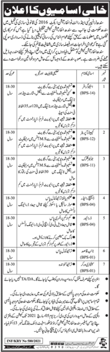 Sindh Information Commission Jobs February 2021