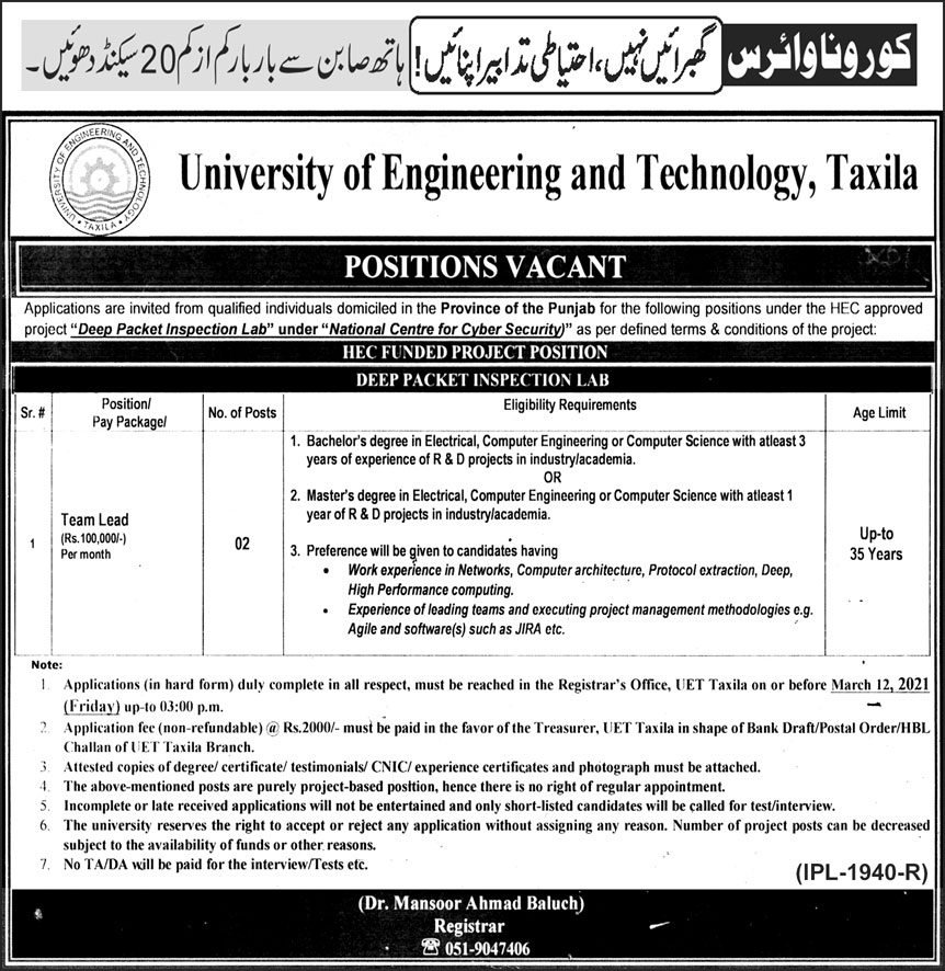University of Engineering and Technology Jobs February 2021