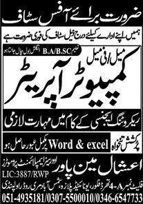 Private Sector Rawalpindi Jobs March 2021