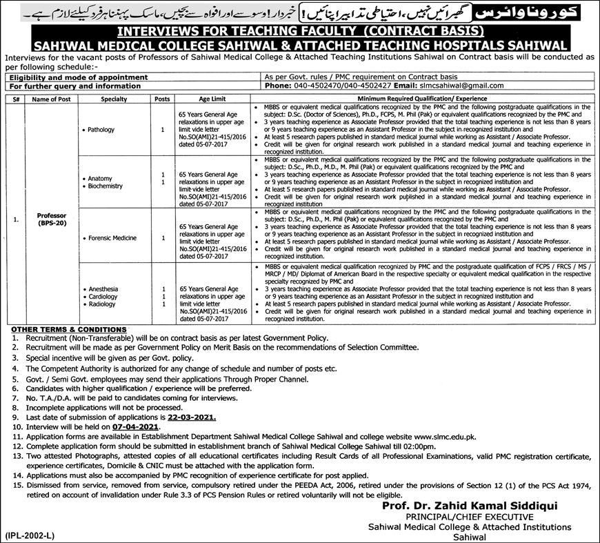 Sahiwal Medical College Jobs March 2021