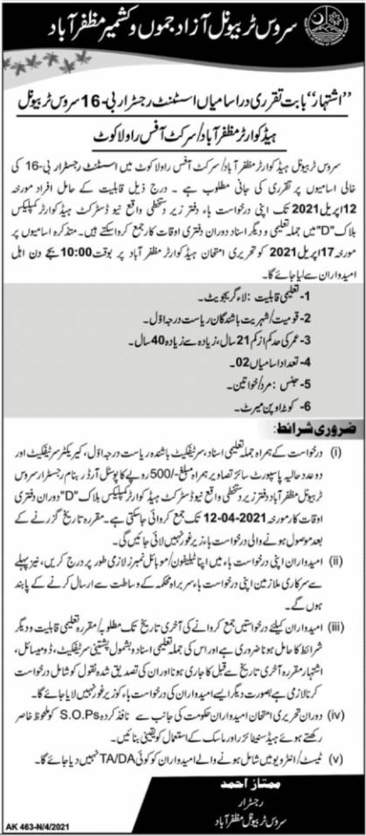 Services Tribunal AJ&K Jobs April 2021