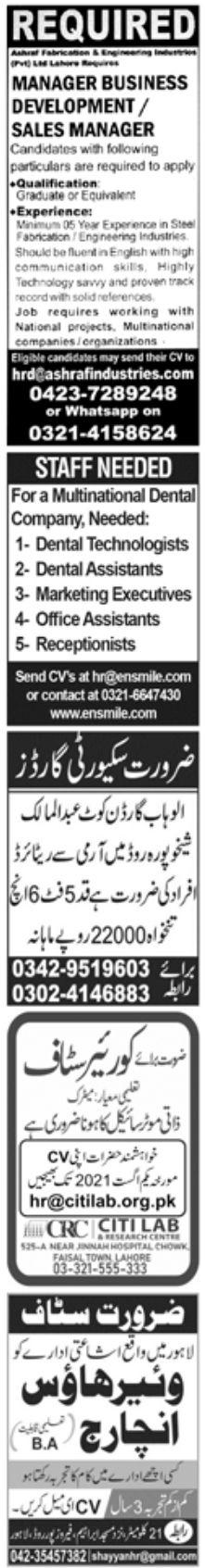 Jang Newspaper Jobs 25 July 2021